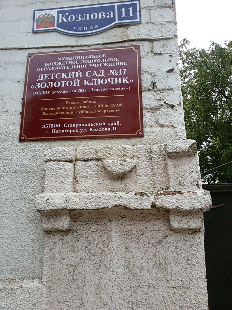 детский сад — № 17 Золотой Ключик — Пятигорск, фото №1