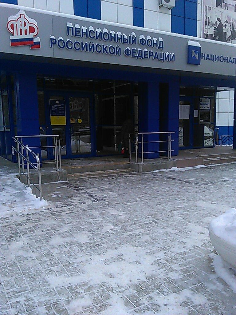 Пенсионный фонд волжский волгоградской области личный кабинет вклады в сбербанк пенсионный плюс