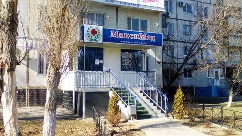 Максимед адрес
