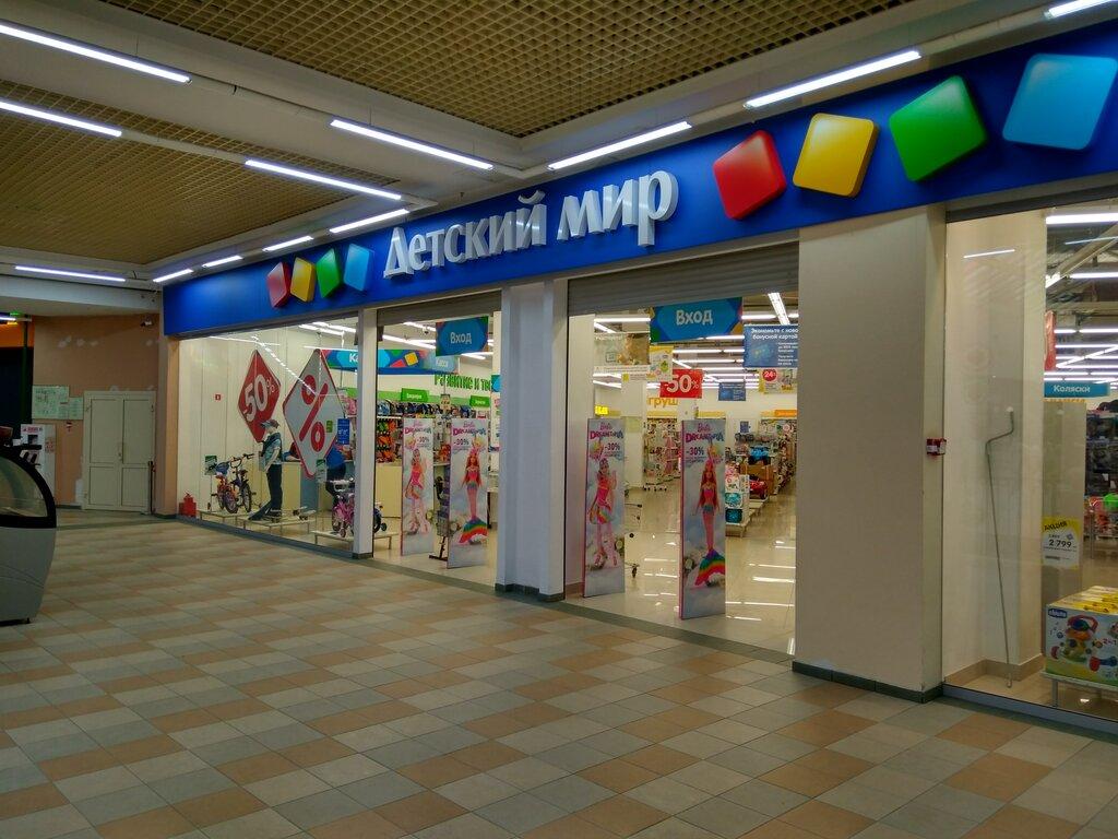 Детский Мир Магазин Тюмень Сайт
