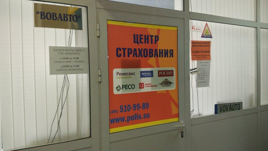 автобусные междугородные перевозки — Вовавто — Щёлково, фото №1