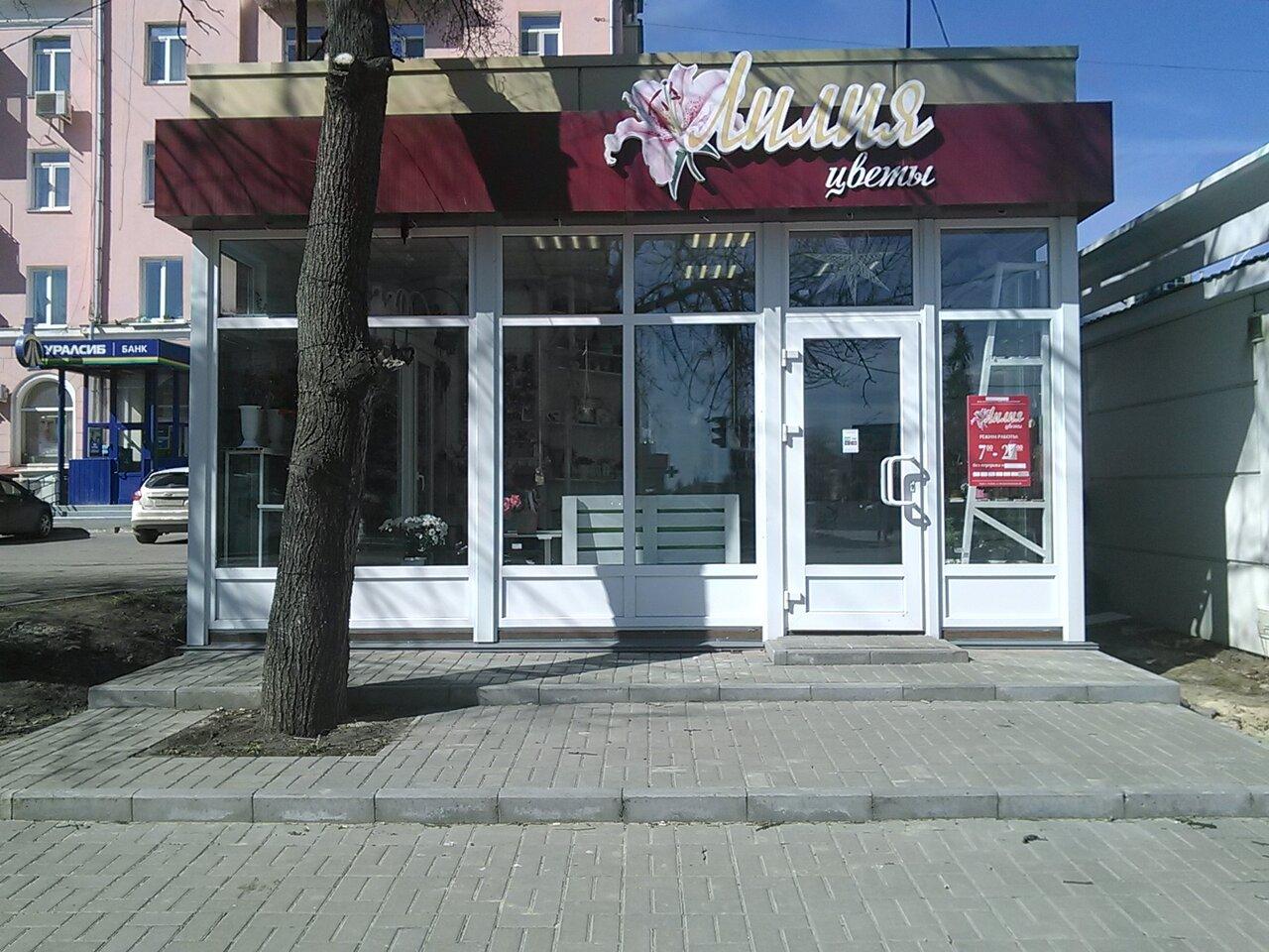 фото магазина лилия на курдюмской функция создает новый