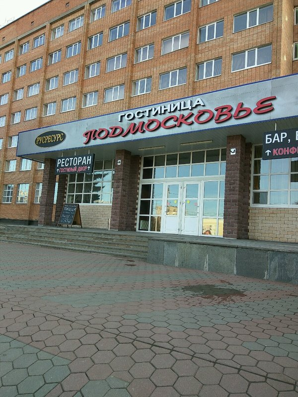 Подмосковье-Подольск