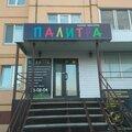 Салон красоты Палитра, Услуги в сфере красоты в Барышском районе