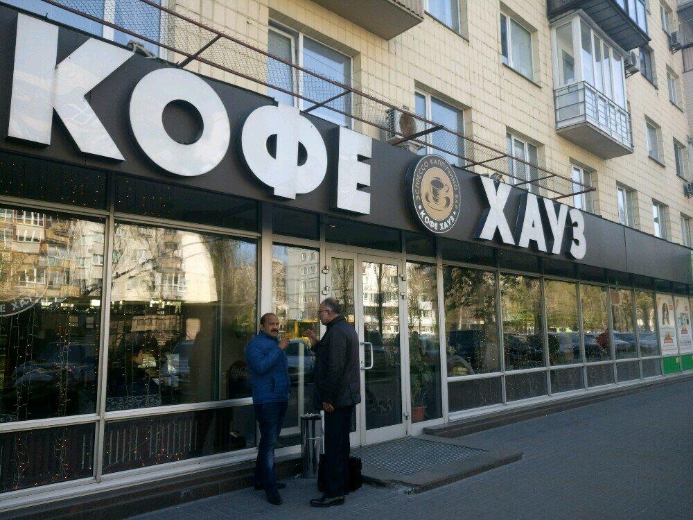 кав'ярня — Кав'ярня Кофе хауз — Київ, фото №1
