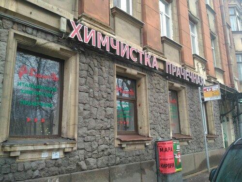 химчистка контраст вакансии санкт-петербург