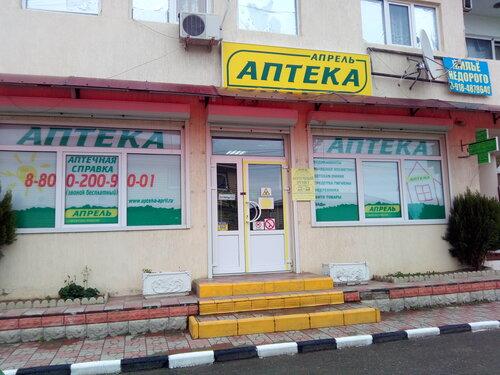 Справочная аптек краснодарского края