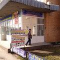 Сотик, Ремонт часов в Киреевском районе