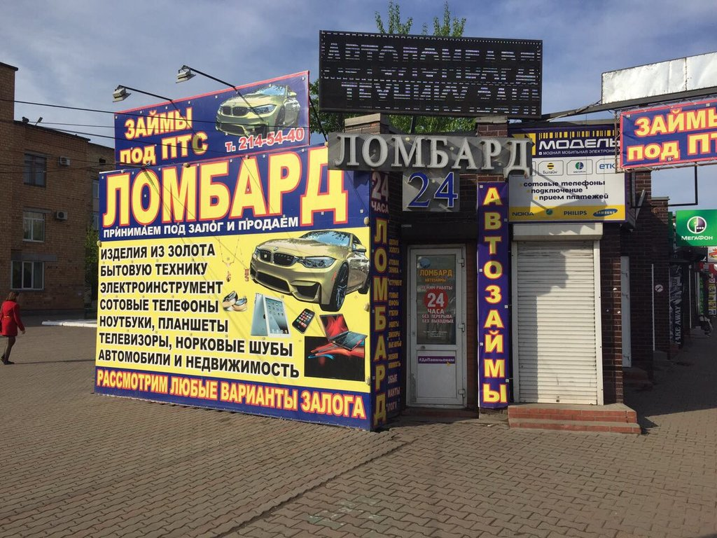 Авто ломбарды в красноярске автоломбард на мичурина