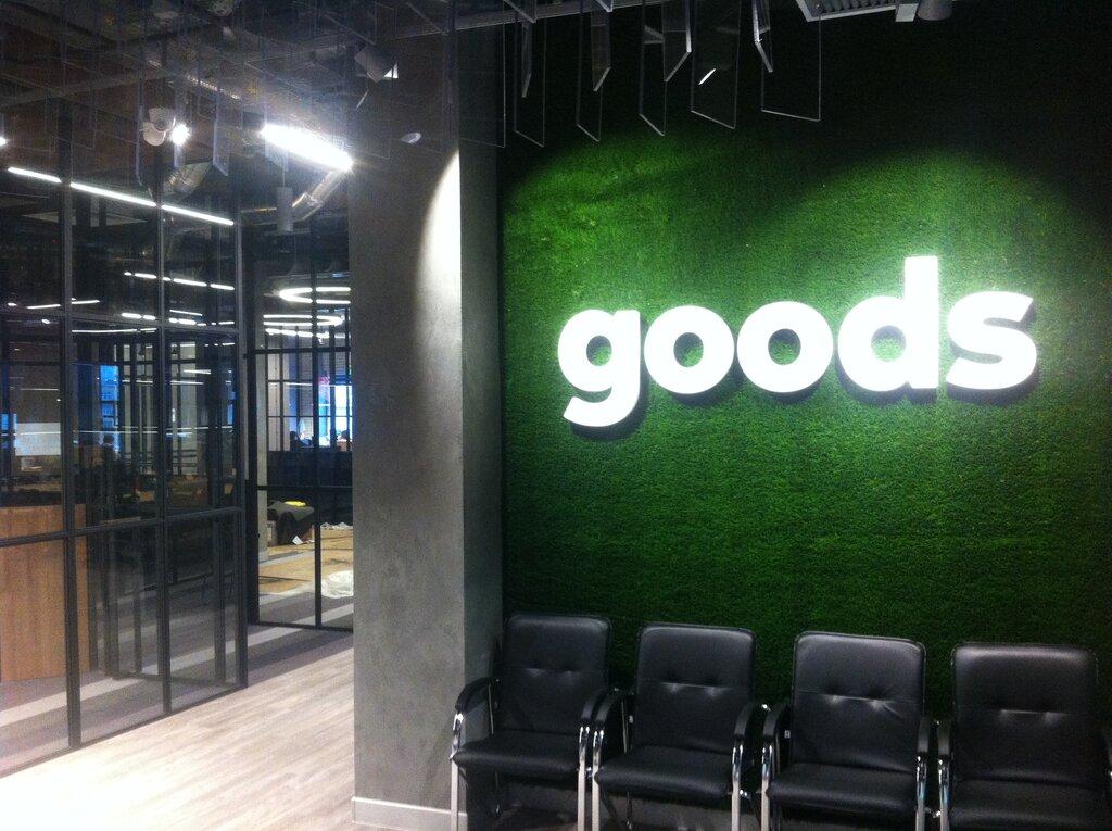 интернет-магазин — Goods — Москва, фото №1
