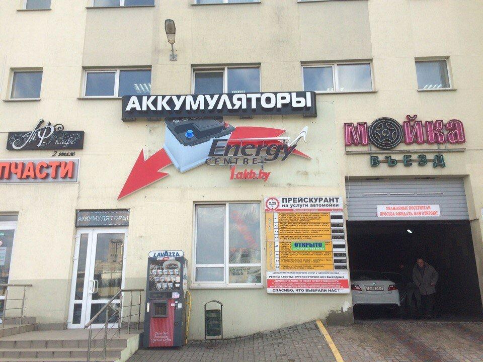 аккумуляторы и зарядные устройства — 1akb.by — Минск, фото №2