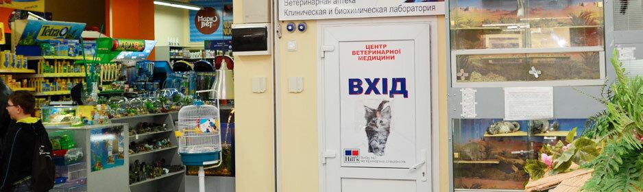 зоомагазин — Центр ветеринарной медицины Марквет — Одесса, фото №1