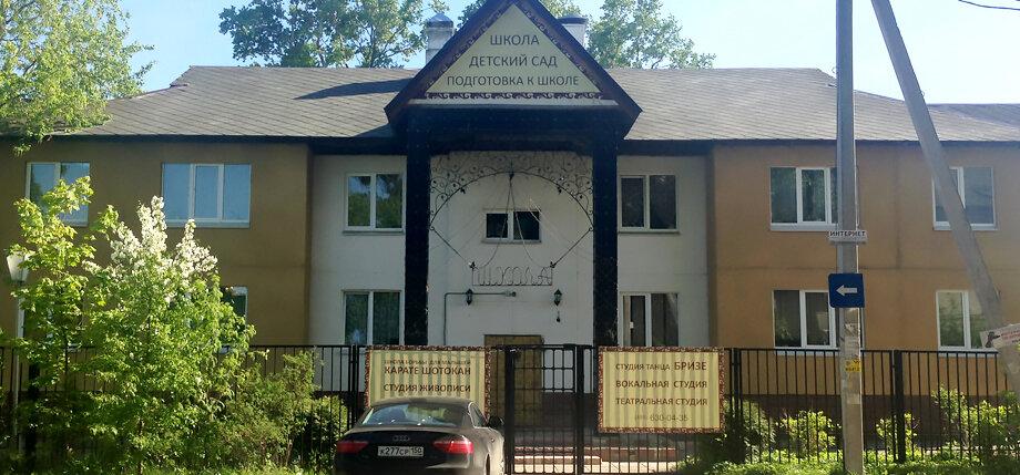 частная школа — АНО школа Классическая — Москва и Московская область, фото №2