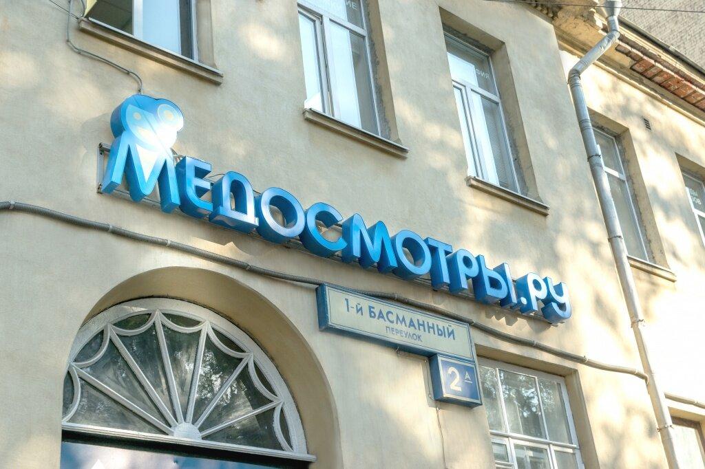 медицинская комиссия — Медосмотры.ру — Москва, фото №2