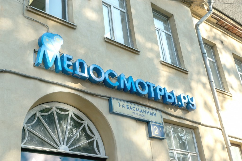 medical examination — Medosmotri.ru — Moscow, photo 2