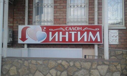 Магазин салон сексуальной культуры брянка тема