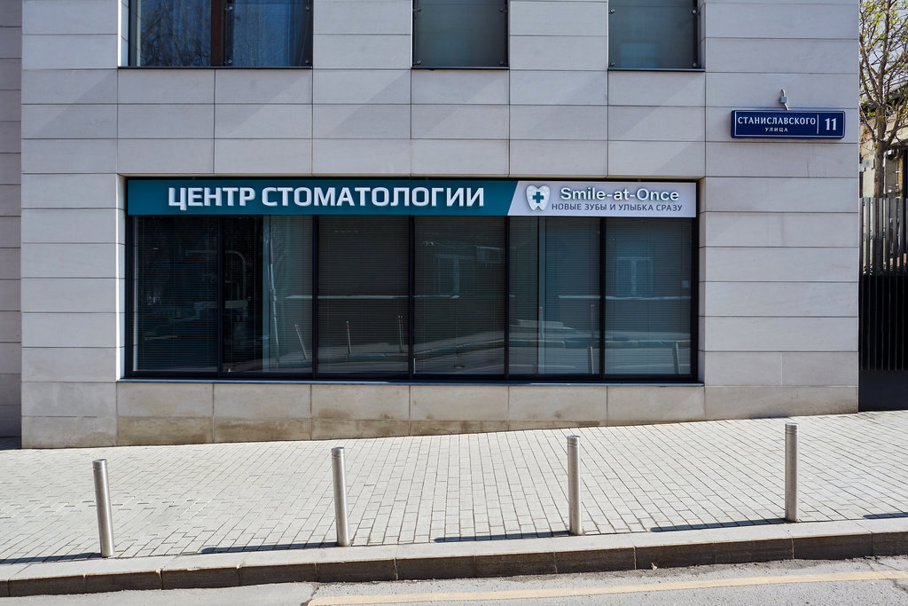 стоматологічна клініка — Smile-at-Once — Москва, фото №2