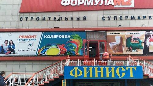 все строительный магазин практика новосибирск швы термобелье делаются