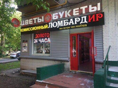 Комиссионный ЛОМБАРДир 24 - ломбард, метро Водный стадион, Москва — отзывы  и фото — Яндекс.Карты … bbb80e31f8b