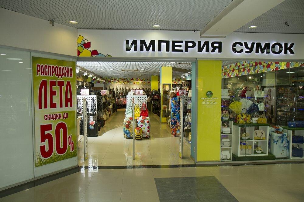 этот империя сумок магазины картинки капуста