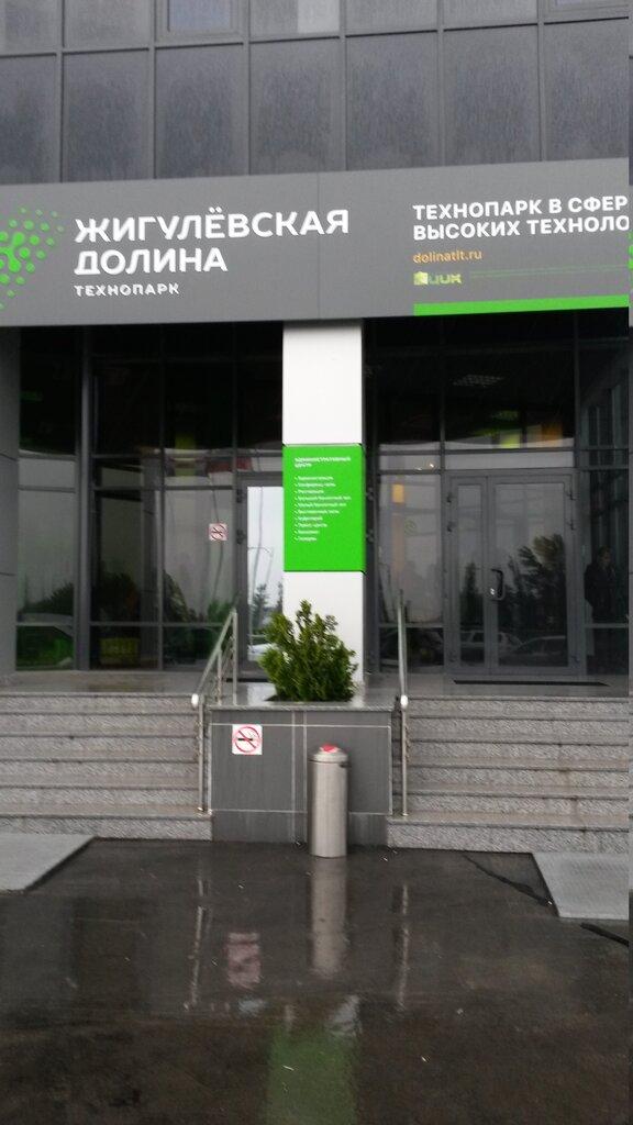новые технологии — Жигулевская долина — Тольятти, фото №2