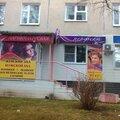 Перфект, Услуги мастеров по макияжу в Сыктывкаре