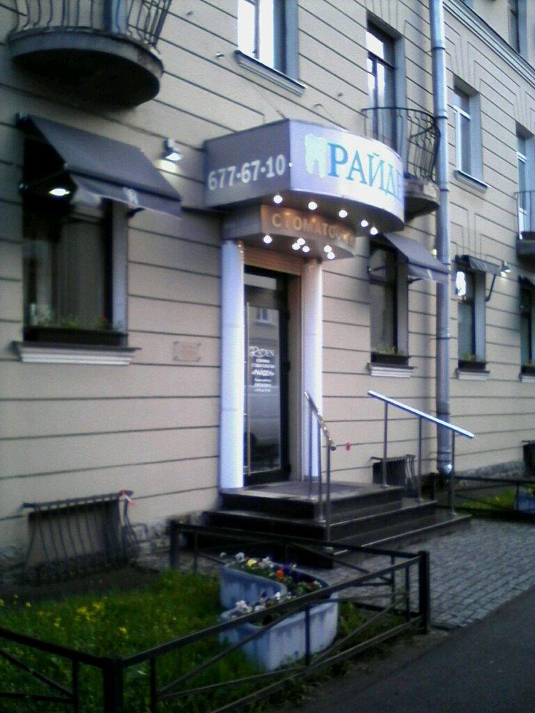 стоматологическая клиника — Райден — Санкт-Петербург, фото №2