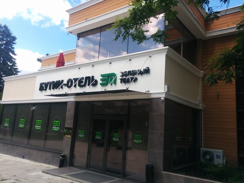 Бутик-Отель Зеленый театр
