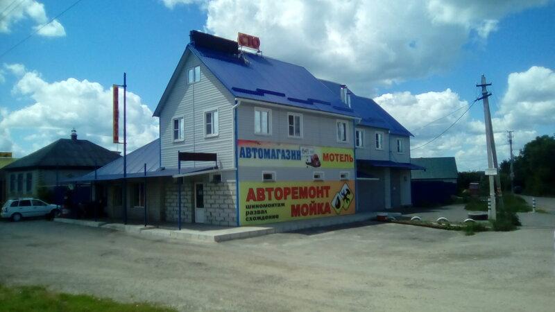 Мотель 645 км