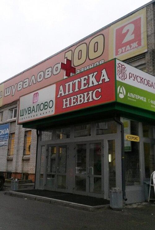 пункт выдачи — Лабиринт, пункт самовывоза — Санкт-Петербург, фото №1