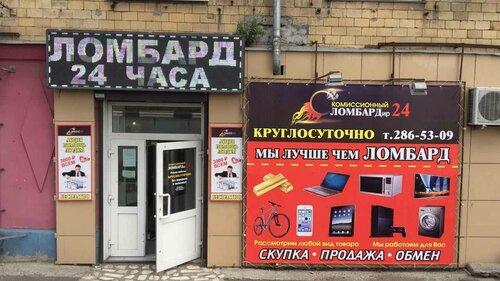 Центре ломбард 24 часа в часов новосибирск скупка