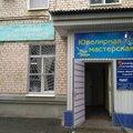 Ювелир, Ювелирные изделия на заказ в Городском округе Невинномысск