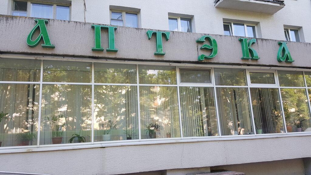 аптека — Белфармация аптека № 36 второй категории — Минск, фото №1