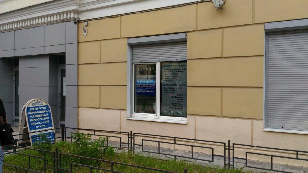 регистрация недвижимости в екатеринбурге