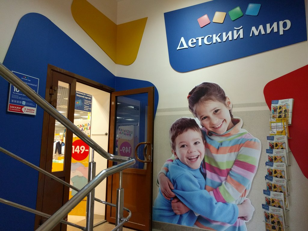 Магазин Детский Мир Нефтеюганск