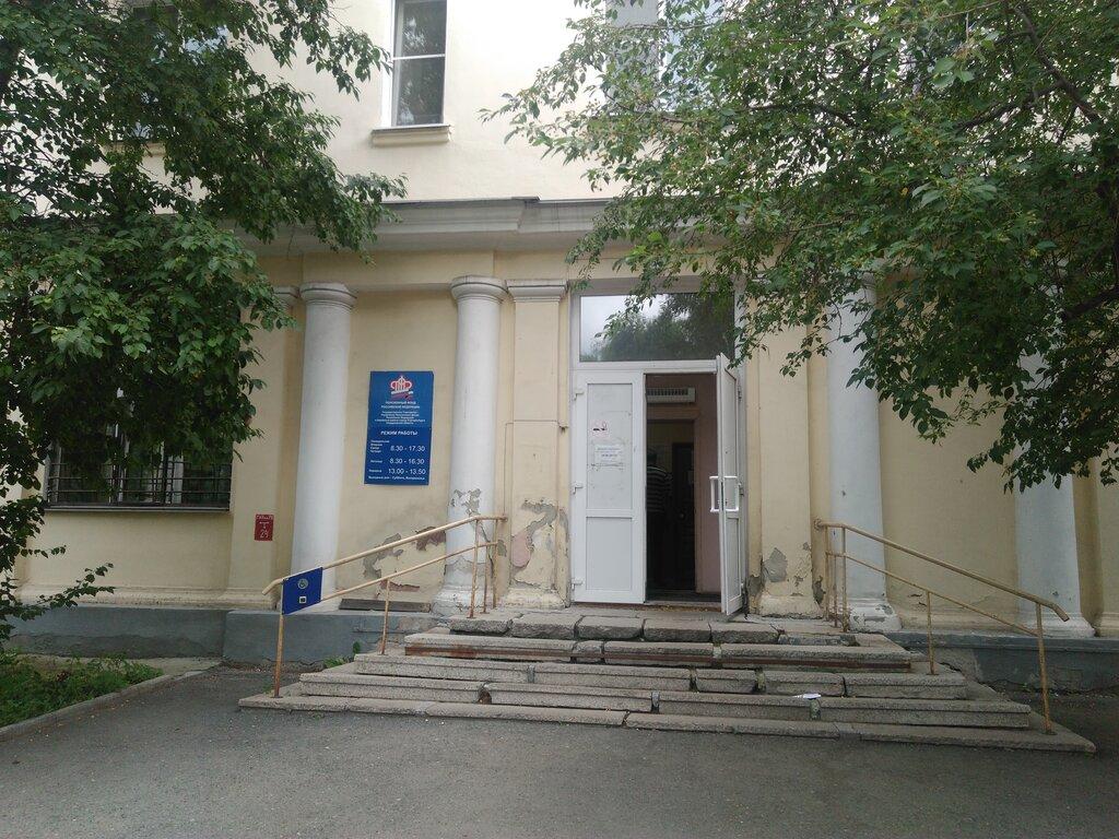 пенсионный фонд кировского района екатеринбурга личный кабинет