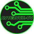 Avtozvuk-dv, Установка дополнительного оборудования в авто в Городском округе Хабаровск