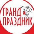 Гранд Праздник, Заказ ведущих на мероприятия в Боброво-Лявленском сельском поселении