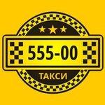 Служба Такси 55500