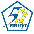 Изготовление ключей 5 Минут, Изготовление ключей в Городском округе Казань