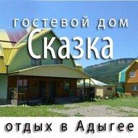 Даховская Сказка