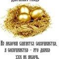 Дворянское гнездо, Услуги дизайнеров интерьеров в Городском округе Искитим
