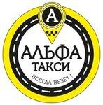 Альфа-Такси