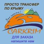 Трансфер по Крыму