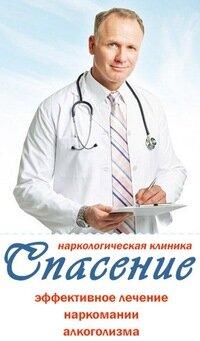 наркологическая клиника — Наркологическая клиника Спасение — Москва, фото №4