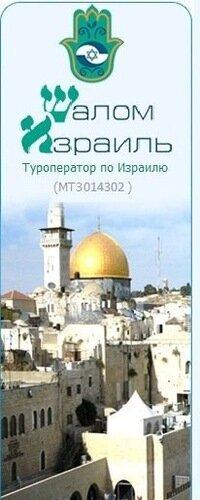 работу Тюмени туроператоры израиля в москве Добавить отзыв