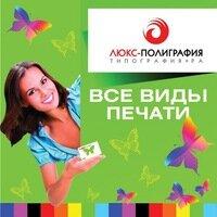 полиграфические услуги — Люкс-Полиграфия — Магнитогорск, фото №2