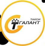 Такси Галант