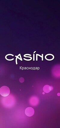 Магазин казино в краснодаре каталог как играть в онлайн покер из россии