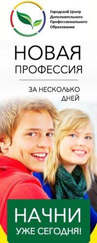 компьютерные курсы — Городской центр дополнительного профессионального образования — Москва, фото №1